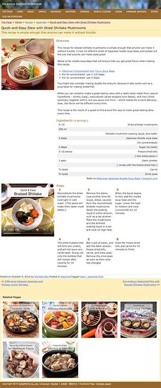 レシピ事例1